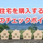 建売住宅を購入する前の8つのチェックポイント