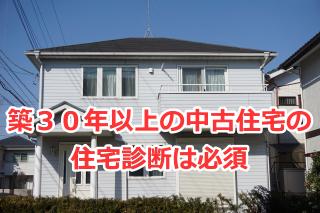 築30年以上の中古住宅の住宅診断(ホームインスペクション)は必須