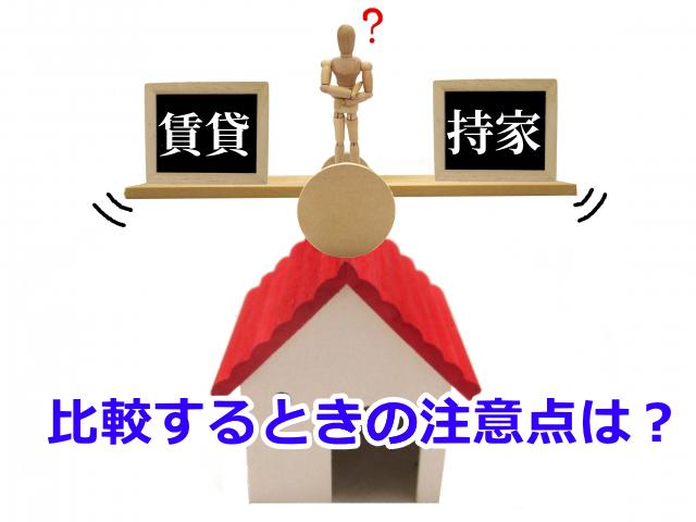 持ち家と賃貸の比較