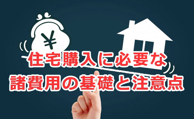 住宅購入に必要な諸費用の基礎と注意点