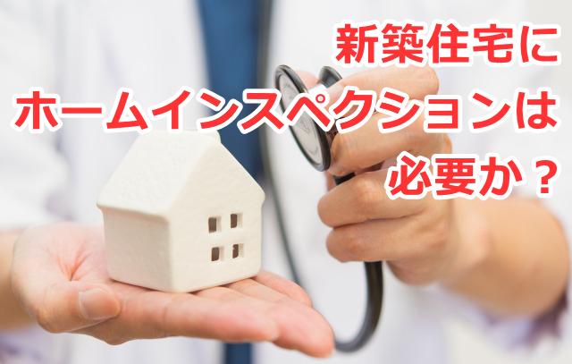 新築住宅にホームインスペクションは必要か?