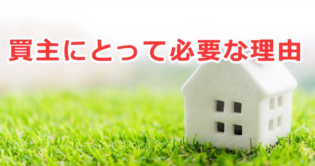 買主にとってホームインスペクションが必要な理由