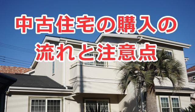 中古住宅の購入の流れと注意点