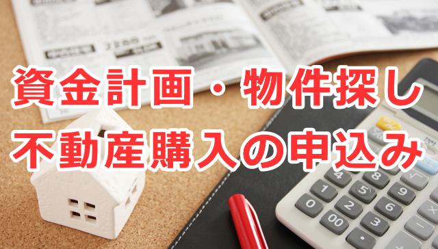資金計画・物件探し・不動産購入の申込み