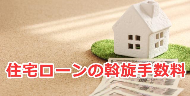 住宅ローンの斡旋手数料