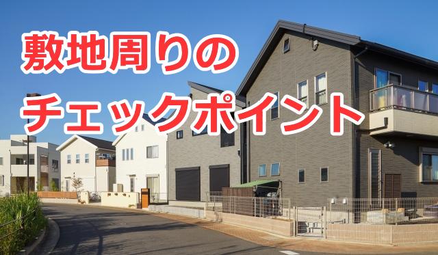 建売住宅を買うときに確認すべき敷地周りのチェックポイント